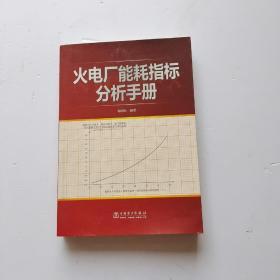 火电厂能耗指标分析手册