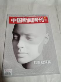 中国新闻周刊 2020年15期 总945期