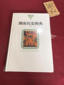 湖南历史图典1(纸面)