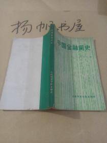 中国金融简史(以1949年新中国解放为下限)