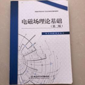 面向十二五高等学校精品规划教材·最新版电气信息教材:电磁场理论基础(第2版)