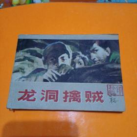龙洞擒贼(85年一版一印 上海美术出版社