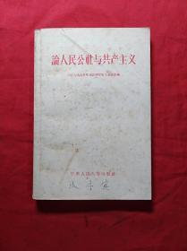 论人民公社与共产主义(1958年)