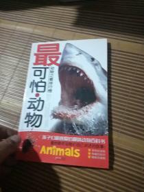 最奇怪的动物-动物之最排行榜:最可怕的动物