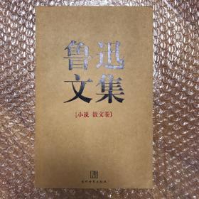 鲁迅文集-小说散文卷