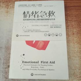 情绪急救:应对各种日常心理伤害的策略和方法