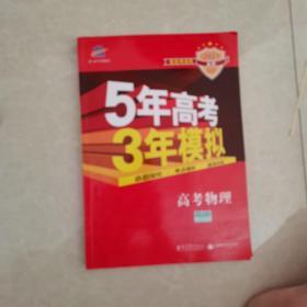 曲一线 2021A版 5年高考3年模拟 高考物理(新课标专用)