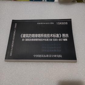 15K606 建筑防烟排烟系统技术标准图示【品如图】