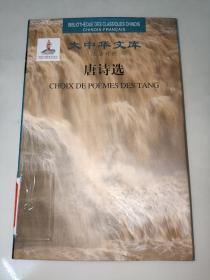 大中华文库:唐诗选(汉法对照) 精装 一版一印