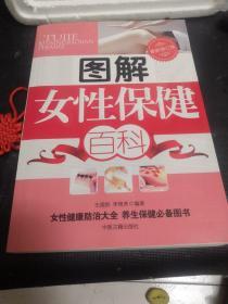 图解女性保健百科(最新修订版)