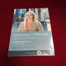 酒店英语与国际服务文化 3A酒店英语认证教材