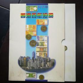 香港百年沧桑纪念册(四张纸币,两套硬币)