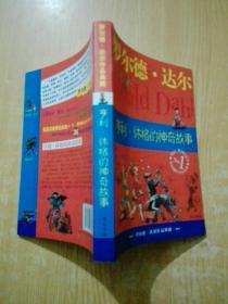 亨利·休格的神奇故事:罗尔德·达尔作品典藏
