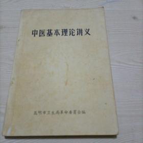 中医基本理论讲义