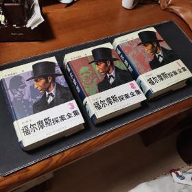 绝版福尔摩斯探案全集绘画本连环画全三册