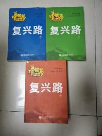 中国梦·复兴路(套装1-3册)