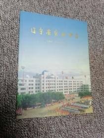 辽宁省实验中学 1949-1999(建校五十周年纪念册)画册