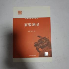 清华廉政系列丛书:腐败测量