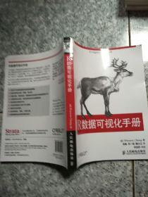 R数据可视化手册   原版内页干净