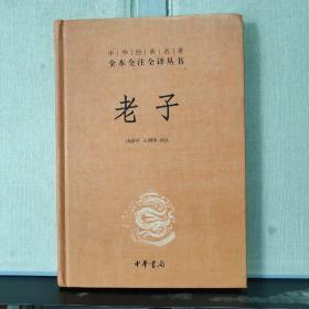 中华经典名著全本全注全译丛书:老子