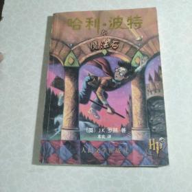哈利·波特与魔法石 一版一印 淡绿纸印刷