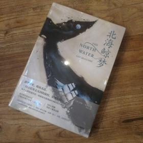 北海鲸梦(全新塑封)