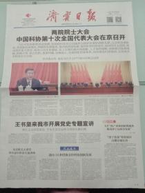 济宁日报,2021年5月29日两院院士大会、中国科协第十次全国代表大会在京召开;国家主席同奥地利总统就中奥建交50周年互致贺电,对开四版彩印。