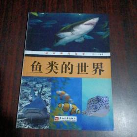 最有趣的探索:鱼类的世界