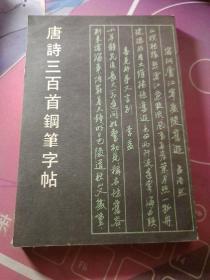 唐诗三百首语言文字