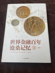 世界金融百年沧桑记忆 2(姜建清签名本)