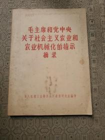 毛主席和党中央关于社会主义农业和农业机械化的指示摘录