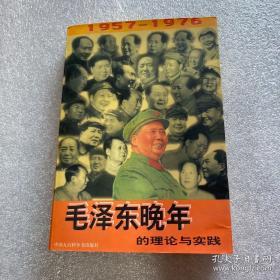 晚年毛泽东的理论与实践