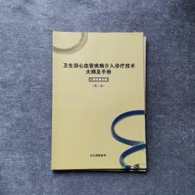 卫生部心血管疾病介入诊疗技术大纲及手册(心律失常分册) 第二版
