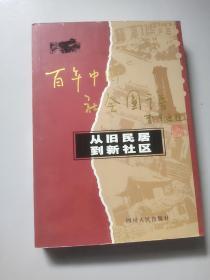 从旧民居到新社区【百年中国社会图谱】