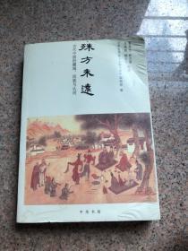 殊方未远:古代中国的疆域、民族与认同
