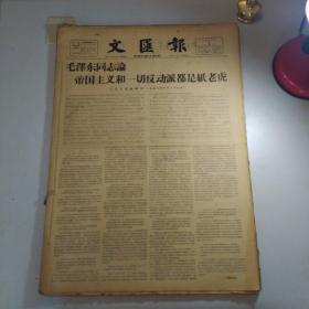 文汇报 1958年11月合订本(少8号的)
