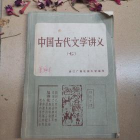 中国古代文学讲义(七)