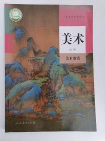 普通高中教科书——美术·美术鉴赏(1版1印)