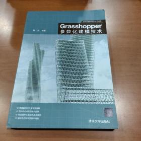 国内外GH前沿技术成果:Grasshopper参数化建模技术