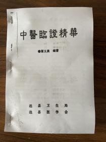 中医临证(覃义昌)