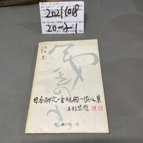 日本研究《金瓶梅》论文集