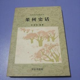 中国农学普及丛书:果树史话