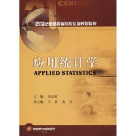 应用统计学