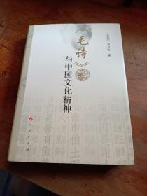 《毛诗》与中国文化精神