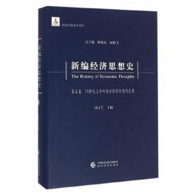 新编经济思想史(第五卷)--20世纪上半叶西方经济思想的发展❤ 杨玉生 主编 经济科学出版社9787514141757✔正版全新图书籍Book❤