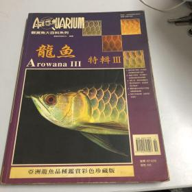 亚洲龙鱼品种鉴赏彩色珍藏版 龙鱼特辑Ⅲ (16开全彩
