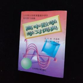 高中数学学习词典