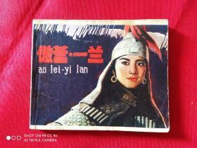 傲蕾·一兰(上集)(电影连环画册)