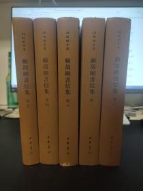 顾颉刚书信集(全五册)