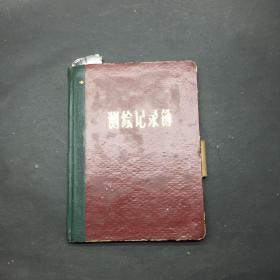 使用过的测绘记录簿(深褐色书皮)